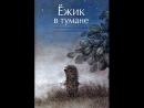 Ёжик в тумане.1975 г. СССР, Союзмультфильм