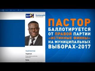 Чернокожий пастор из Финляндии пойдёт на выборы от правой партии «Истинные финны»