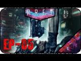 Prey [EP-05] - Стрим - Скрытный пенный диверсант