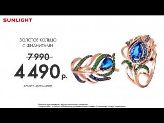 ШОК-ЦЕНА! Сказочные золотые кольца теперь за 4490р вместо 7990р! Только до 21 августа!