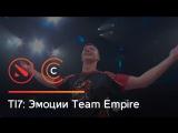 TI7: Эмоции Team Empire