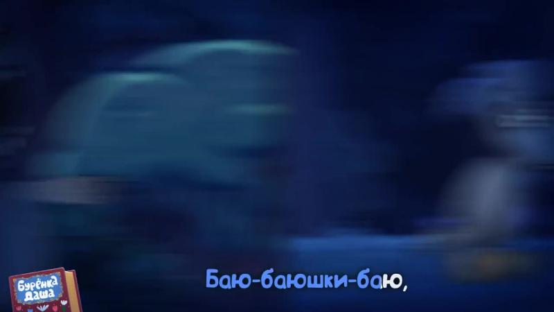 1 серия - Баю-баюшки-баю