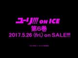 """【ユーリ! on ICE Blu-rayDVD6巻 特典映像】Yuri Plisetsky GPF in Barcelona EX """"Welcome to The Madness"""" PV"""
