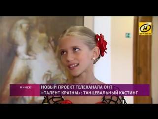 «Талент краіны». ОНТ. Ольга Гайко - член жюри
