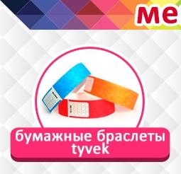 braslet-service.ru/tyvek