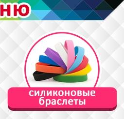 braslet-service.ru/silicon