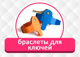 braslet-service.ru/braslety-dlja-kljuchej