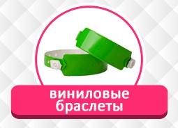 braslet-service.ru/vinyl