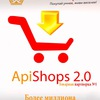 """""""Apishops 2.0"""" - реальный заработок в интернете!"""