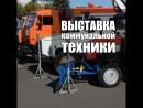 В Костроме состоялась выставка коммунальной техники