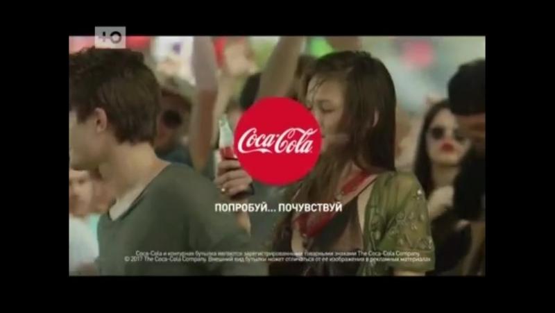 Рекламный блок (Ю, 07.06.2017) Nestea, Estel, Билайн, Pepsi, Детский мир, Rexona, Московский провансаль, Котоп, Coca Cola