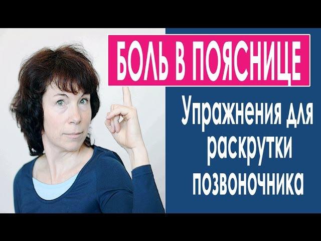 Поясничный остеохондроз. Урок 1. Раскрутка позвоночника. » Freewka.com - Смотреть онлайн в хорощем качестве