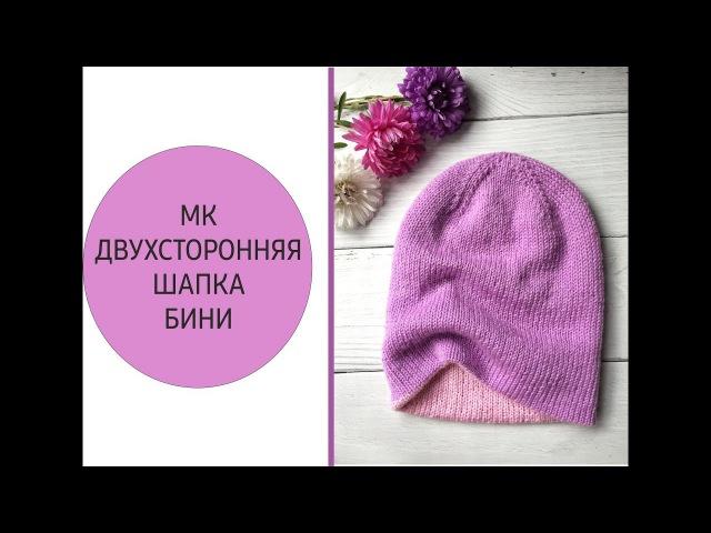 МК шапка бини двухсторонняя