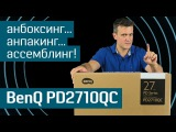 Монитор BenQ PD2710QC: анбоксинг с элементами анпакинга - монитор с док-станцией и USB Type-C