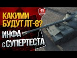 ИНФА С СУПЕРТЕСТА ★ КАКИМИ БУДУТ ЛТ-8? #worldoftanks #wot #танки — [http://wot-vod.ru]