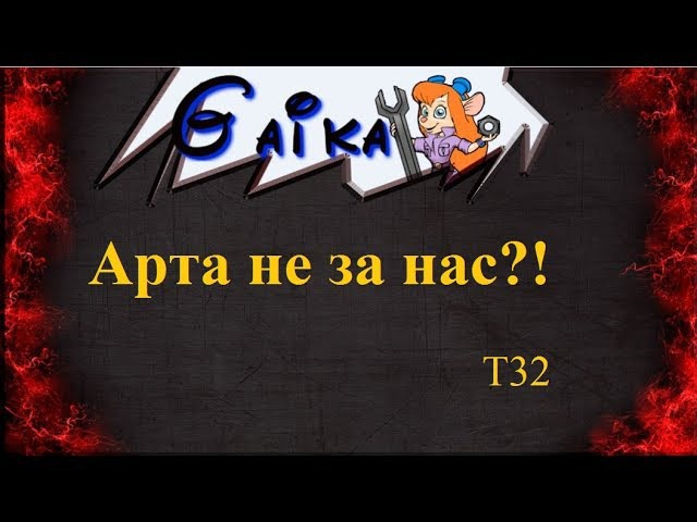 T32: арта не за нас? =))
