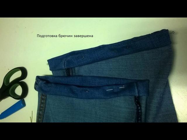 Укорот джинсовых брюк с использованием нити с отрезанных брючин.