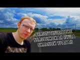 Майская поездка в Беловежскую пущу, или как я чуть не утонул!