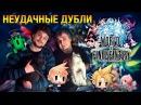Неудачные дубли World of Final Fantasy