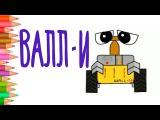 Как нарисовать робота Валл-и из мультфильма #Pixar Wall-E