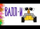 Как нарисовать робота Валл-и из мультфильма Pixar Wall-E