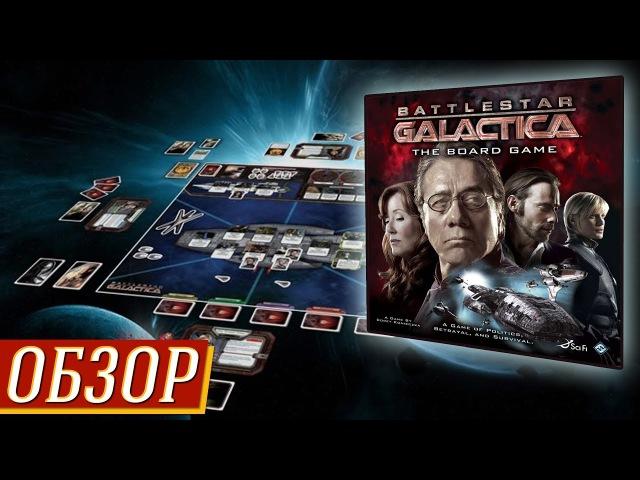 Battlestar Galactica - обзор на