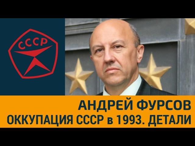 Оккупация СССР. Фурсов А.И. о событиях октября 1993 года