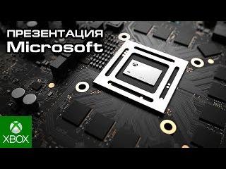 Microsoft Xbox Scorpio, вернее уже Xbox One X? Перевод трансляции.