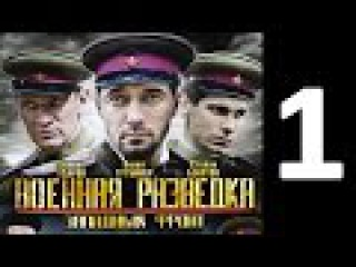 Военная разведка. Западный фронт (2010). 1 серия из 8