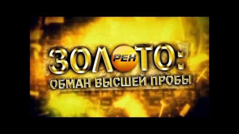 Золото. Обман высшей пробы (22.04.2016) Документальный спецпроект