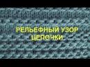 Рельефный узор Цепочки Вязание спицами Видеоуроки