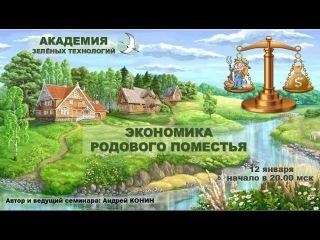 Экономика родового поместья Бесплатный вебинар 12 01 17