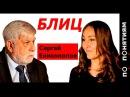Сергей Ениколопов БЛИЦ По понятиям