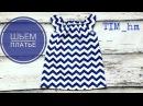 Как сшить детское летнее платье |TIM_hm|