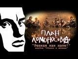 План Ломоносова - Резкая как нате! (В.Маяковский