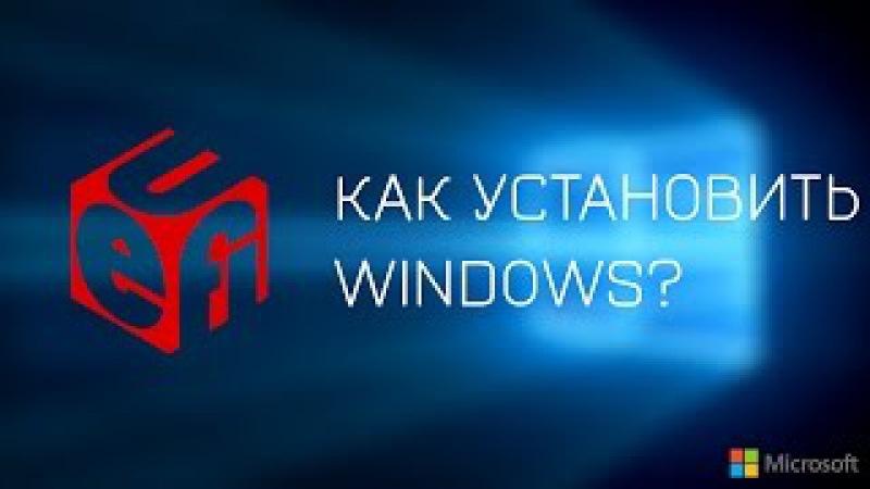 Как установить с флешки Windows 7/8/10 в режиме UEFI на GPT (DualBIOS, AHCI)