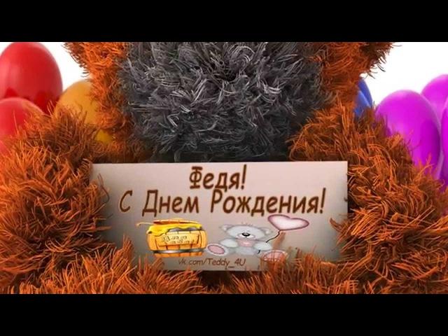 Федя! С Днем Рождения! vk.com/Teddy_4U