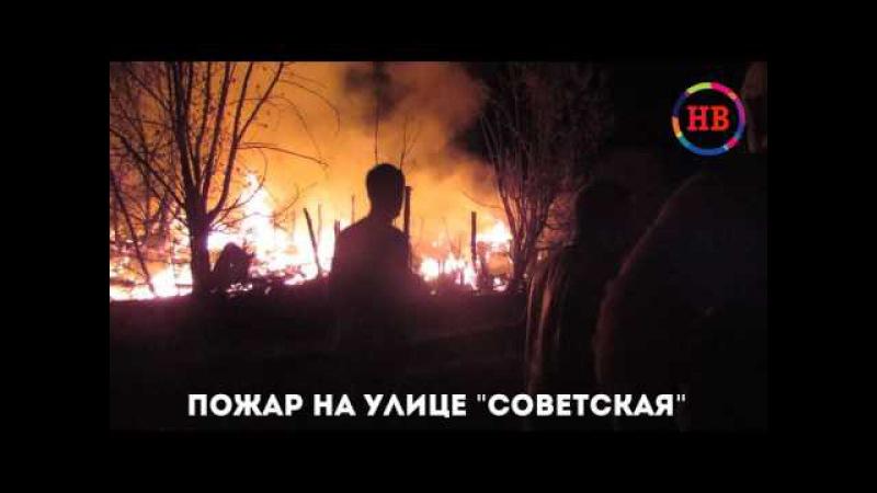 Новости п.Воротынск | Пожар на улице Советская
