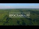 Загородные поселки ЯРОСЛАВКА РУ