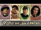 ИГРА НА МИЛЛИОНЫ (кинокомедия) СССР - 1991 год, Доброе Кино