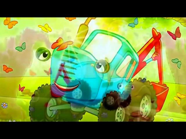 Синий трактор Гоша и птенчик. Мультик про трактор. Развивающий мультик для детей.