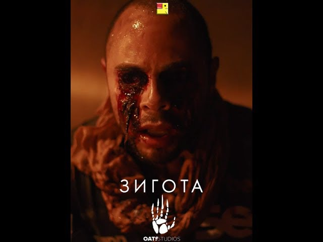 Оатс: Часть 1 - Зигота / Oats Studios Volume 1 - Zygote / 2017 (Русский язык) BadBajo