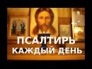 Псалом 34 Отведи душу мою от злодейств их