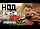 НОД идет против РПЦ / Федоров берет курс на реформу Русской православной церкви