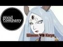 Ниндзя:Легендарные Воины  Шаман VS Кагуя