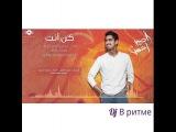 Humood Alkhudher-Kun Anta Красивая Арабская Песня