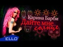 Карина Барби - Дайте мне солнце / ELLO UP^ /