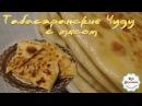 Табасаранские Чуду с мясом