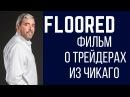 Фильмы о трейдинге FLOORED Фильм о трейдерах из Чикаго на русском языке Работа трейдеров в яме