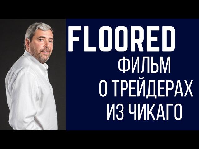 Фильмы о трейдинге. FLOORED. Фильм о трейдерах из Чикаго на русском языке. Работа трейдеров в яме